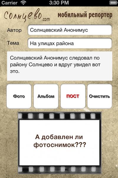 Мобильный репортер Solncevo.com